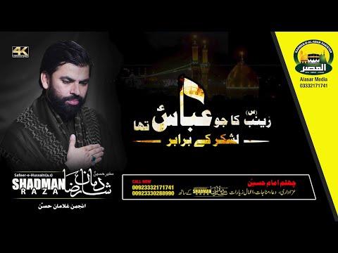 Shadman Raza Naqvi | Zainab (as) Ka Jo Abbas (as) Tha | 1441/ 2019 Urdu