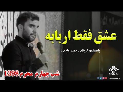 Nohy - عشق فقط اربابه (شور زیبا) کربلایی حمید ی   Farsi
