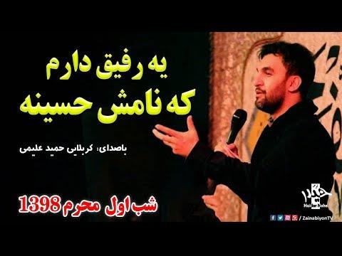 یه رفیق دارم - علیمی   به یاد سید جواد ذاکر   Farsi