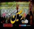 اربعین اور ظہور کی آرزو   Farsi Sub Urdu