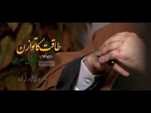 [3/5] (URDU DUBBED) Taqat Ka Tawazum Interview 02/05 2019 - Urdu