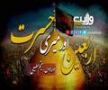 اربعین اور میری حسرت | Farsi Sub Urdu