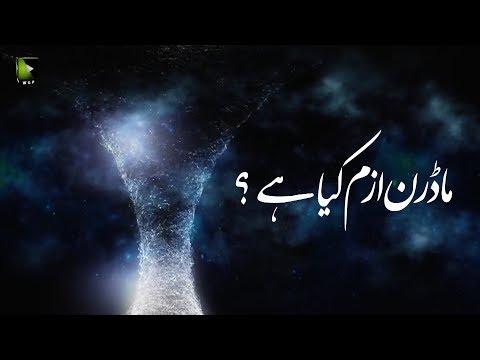[Clip] Modernism Kiya Hai ?   H.I Syed Ali Murtaza Zaidi - Urdu