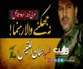 نہ جھکنے والا رہنما! | Arabic Sub Urdu