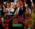 امریکی شیطانی سیاست | Farsi Sub Urdu