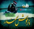 پُر جوش سمندر | یمنی ترانہ | Arabic Sub Urdu