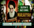 Solution to IRAQ\'s Turmoil: MARJAIYYAH [Religious Authority]   Arabic Sub English