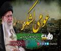 عوامی لشکر   ایرانی عوام کا دشمن کو جواب   Farsi Sub Urdu
