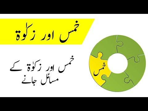 AHKAM | Khums and Zakat | خمس و زکوٰۃ - Urdu