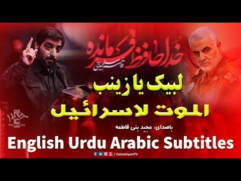 Death to Israel - Majid BaniFatemeh   Farsi sub English Urdu Arabic