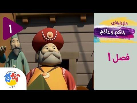 Hakem va Hatam | (حاکم و حاتم - فصل 1 - قسمت 1 - سفردریایی (قسمت 1 - Farsi