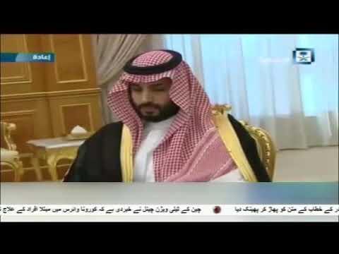 [05 Feb 2020] سینچری ڈیل کے لئے سعودی کابینہ کی حمایت - Urdu