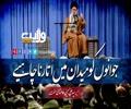 جوانوں کو میدان میں اُتارنا چاہیے   Farsi Sub Urdu