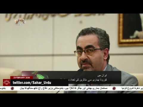 [23 Feb 2020] ایران میں  کورونا وائرس سے مرنے والوں کی تعداد آٹھ ہوگئی - Ur