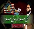 حقیقی اسلام اور امریکی  اسلام  | شہید قائد علّامہ...