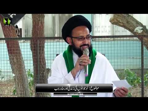 [Lecture] Nojawano Ke Zindagi Or Mah-e-Rajab   H.I Sadiq Raza Taqvi - Urdu