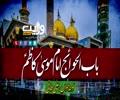 باب الحوائج امام موسیٰ کاظمؑ  | فارسی نوحہ | اردو سبٹائٹل | Farsi Sub Urdu