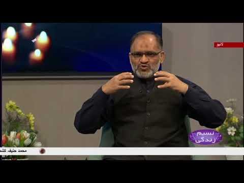 [19 Mar 20] موضوع: صبر و استقامت اور  گھرانوں کی ذمہ داری - Urdu