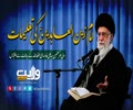 امام زین العابدینؑ کی تعلیمات   رہبرِ معظم سید علی خامنہ ای   Farsi Sub U