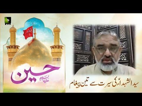 [Lecture] Syed us Shohada (as) Ke Sirat Say 3 Paighaam   H.I Syed Ali Murtaza...