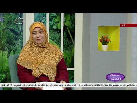 [05 Apr 2020] موضوع: میڈیٹیشن - نسیم زندگی - Urdu