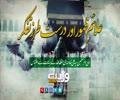 علائمِ ظہور اور درست طرز تفکر   ولی امرِ مسلمین سید علی خامنہ ای   Far
