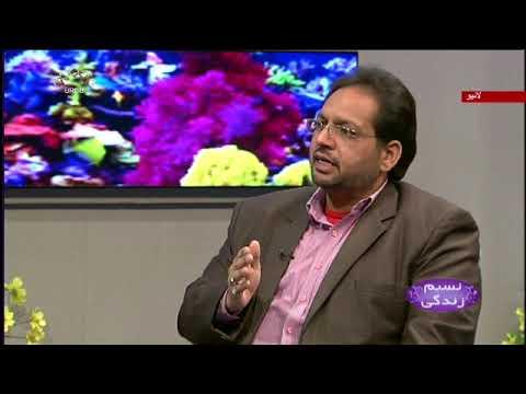 [10 Apr 2020] موضوع: نعمت پروردگار اور ہماری ذمہ داریاں - نسیم زندگی - Urdu