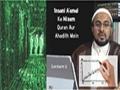 [2] Insani Aamal Ka Nizam Quran Aur Ahadith Mein Aur Unka Taalluq Imam-e-Zaman (as) Ke Saath - Urdu
