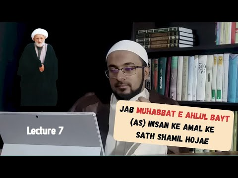 [7-LAST] Insani A\'amal Ka Nizam Quran Aur Ahadith Mein Aur Unka Taalluq Ahlul Bayt (as) Ke Saath - Urdu