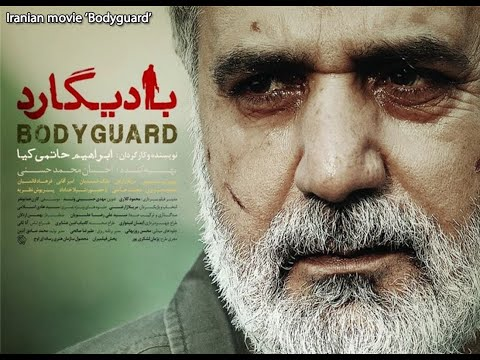 Bodyguard Iranian movie بادیگارد  | Farsi Sub English | Turn ON the Caption