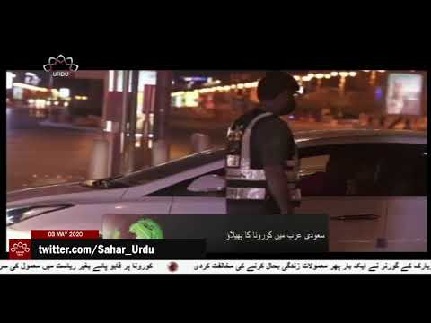 سعودی عرب، دمام شہر قرنطینہ کر دیا گیا  - 03 مئی 2020- Urdu