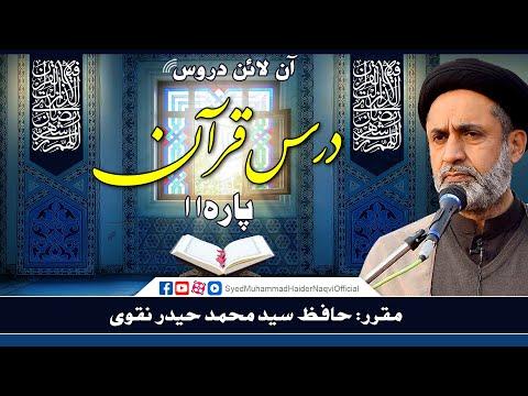 Para 11 || Dars-e-Quran || Online Lectures || Hafiz Syed Muhammad Haider Naqvi