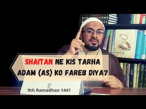 [9] Anbiya (as) Ki Tarbiyati Seerat- Hazrat Adam (as) - Insan Dunya Se Pehle - Urdu
