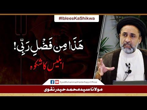 Iblees Ka Shikwa || Ayaat-un-Bayyinaat || Hafiz Syed Muhammad Haider Naqvi - Urdu