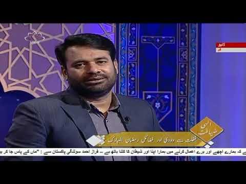 ضیافت الہی - ماہ رمضان کا خصوصی پروگرام - 10 مئی 2020 - Urdu