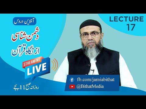 [17] Dushman Shanasi az Nigah e Quran - دشمن شناسی ازنگاہ قرآن | Molana Ali Naqi Hashmi - Urdu