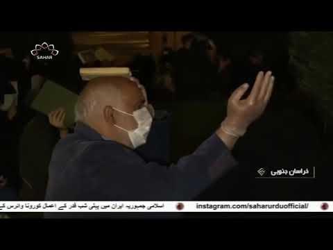 [13 May 2020] ایران  میں پہلی شب قدر کے اعمال اور عزاداری - Urdu