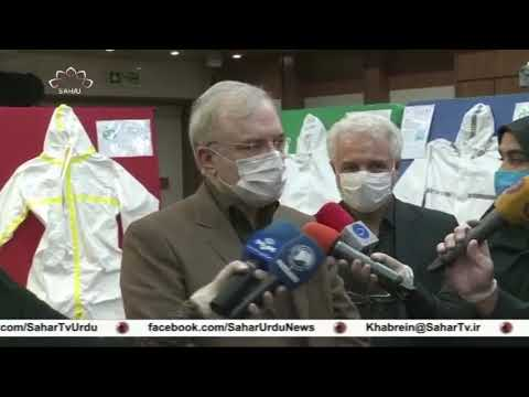 [17 May 2020] میڈیکل سائنس میں ایران کی پیشرفت - Urdu