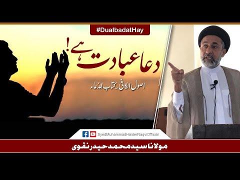 Dua Ibadat Hay! || Ayaat-un-Bayyinaat || Hafiz Syed Muhammad Haider Naqvi - Urdu