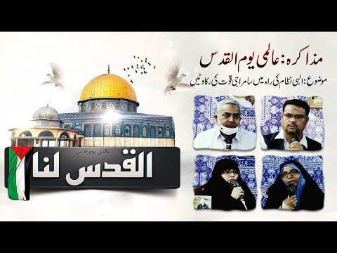 [Muzakira] Aalami Youm Al-Quds | Elahi Nizam Ke Rah May Saamraji Qowat Ke Rukawatain - Urdu