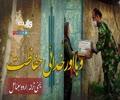 وبا اور خدائی حفاظت | یمنی ترانہ / اردو سبٹائٹل | Arabic Sub Urdu