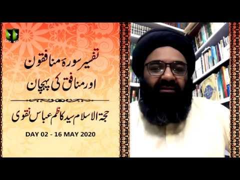 [2] Tafsir Surah Munafiqoon Or Munafiq Ke Pehchan | H.I Kazim Abbas Naqvi | Mah-e-Ramzaan 1441 - Urdu