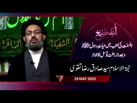 AhleSunnat Ke Kutub May Hayat-e-Rasool (saww) Wa Baad Az Rahlat Tawassul Ka Jawaz   H.I Sadiq Taqvi - Urdu