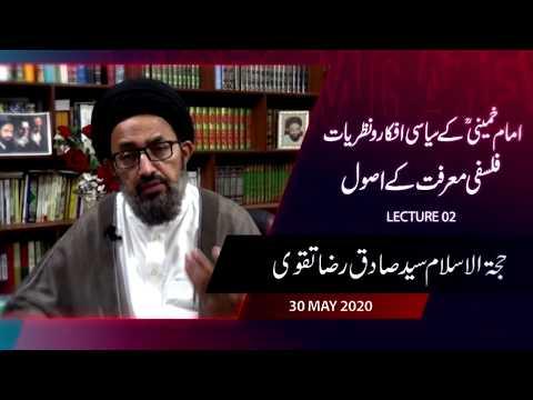 [2] Imam Khomeini Kay Siyasi Afkaar Wa Nazariyaat   Falsfi Marfat Kay Usool   H.I Sadiq Taqvi - Urdu
