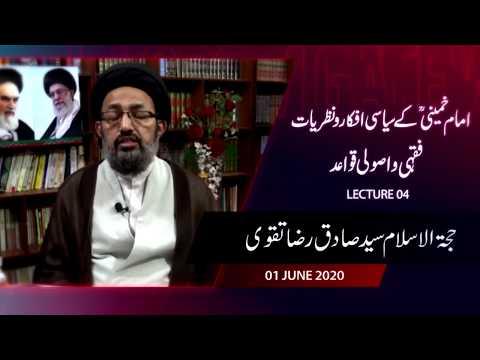 [4] Imam Khomeini Kay Siyasi Afkaar Wa Nazariyaat   Fiqhi Wa Usooli Aqaed   H.I Sadiq Taqvi - Urdu