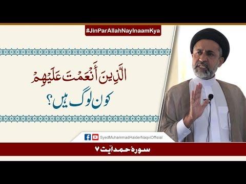Al-Lazina Anamta Alaihim Kon Logh Hain? || Ayaat-un-Bayyinaat || Hafiz Syed Muhammad Haider Naqvi - Urdu