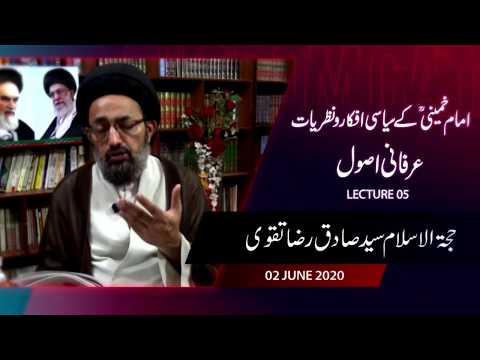 [5] Imam Khomeini Kay Siyasi Afkaar Wa Nazariyaat   Erfani Usool   H.I Sadiq Taqvi - Urdu