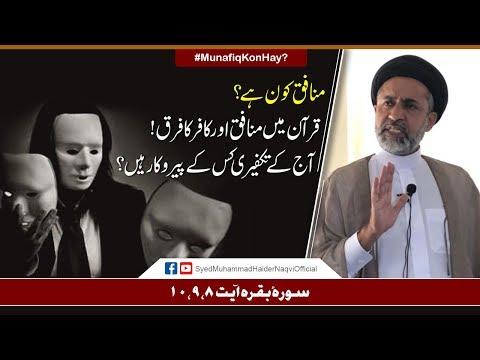 Munafiq Kon Hay?    Ayaat-un-Bayyinaat    Hafiz Syed Muhammad Haider Naqvi    Urdu