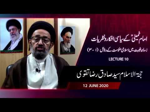 [10] Imam Khomeini Kay Siyasi Afkaar Wa Nazariyaat | Zamana-e-Ghaibat May Islami Hukumat Kay Dalael - Urdu