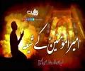 امیرالمؤمنینؑ کے شیعہ   شہید علامہ عارف حسین الحسینی   Urdu